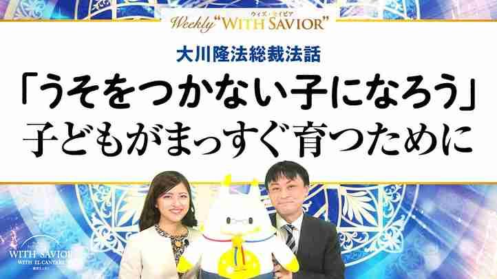 """大川隆法総裁「うそをつかない子になろう」まっすぐな心を育むために【Weeky """"With Savior"""" 第10回】"""