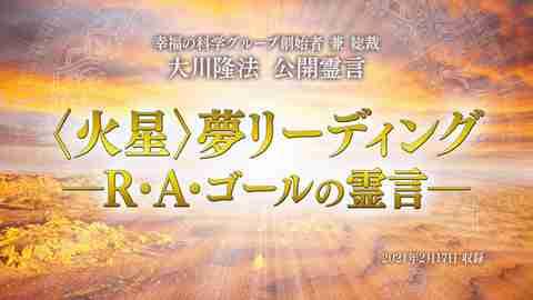 霊言「〈火星〉夢リーディング―R・A・ゴールの霊言―」(音声のみ)を公開!(2/23~)