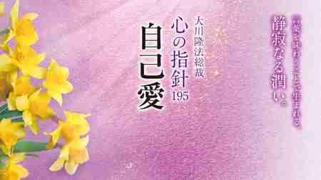 自己愛―大川隆法総裁 心の指針195―