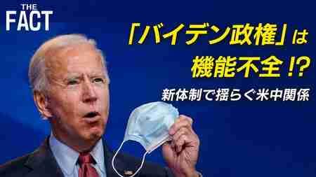 バイデン政権、実は「機能不全」!?アメリカ新体制で揺らぐ米中関係!【ザ・ファクト】