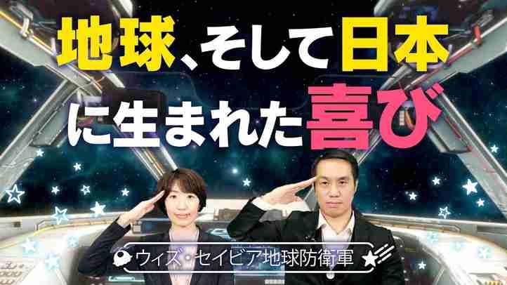 地球、そして日本に生まれた喜び【地球防衛軍 With Savior 第3回】