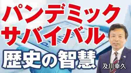 パンデミックをサバイバルする。日本と世界、歴史の智慧。(及川幸久)【言論チャンネル】