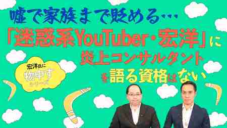 嘘で家族まで貶める「迷惑系YouTuber・宏洋」に炎上コンサルタントを語る資格はない【宏洋氏に物申すシリーズ107】