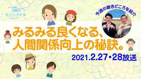 【次回の聴きどころ♪】みるみる良くなる、人間関係向上の秘訣(2021年2月27.28日放送)