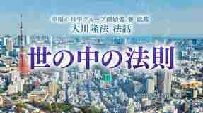 法話「世の中の法則」を公開!(2/27~)