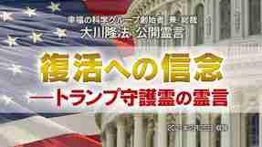 霊言「復活への信念―トランプ守護霊の霊言」を公開!(2/28~)