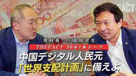 【RCEP協定】中国デジタル人民元の「世界支配計画」に騙されるな!【ザ・ファクト×及川幸久氏】