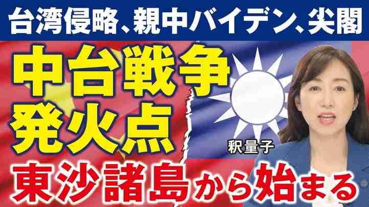 中台戦争の発火点!中国の台湾侵略は東沙諸島から始まる。バイデン政権の親中融和政策が露見。日本は尖閣を守れるか?(釈量子)【言論チャンネル】
