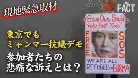 【ミャンマークーデター】民主主義の回復を訴えるデモが東京でも!【ザ・ファクトREPORT】
