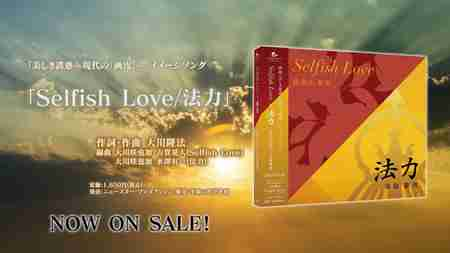 「Selfish Love/法力」WEBCM|映画『美しき誘惑-現代の「画皮」-』イメージソング