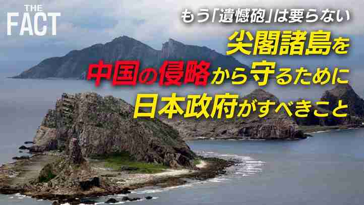 尖閣諸島を中国の侵略から守るために日本政府がすべきこと【ザ・ファクト】