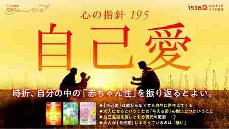 心の指針「自己愛」 天使のモーニングコール 第1536回(2021/3/6,7)