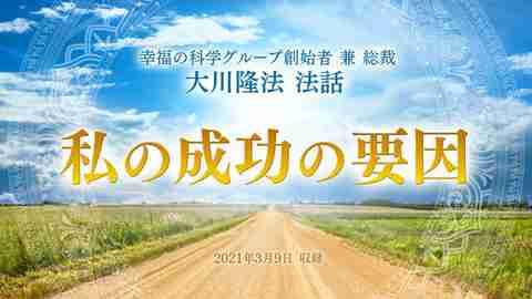 法話「私の成功の要因」を公開!(3/11~)
