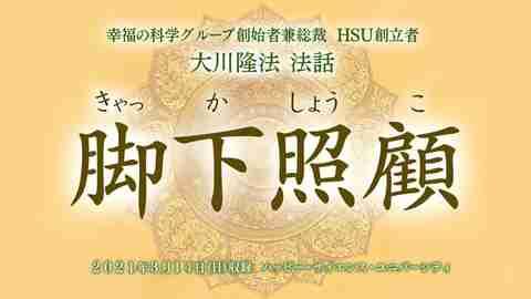 法話「脚下照顧(きゃっかしょうこ)」を公開!(3/16~)