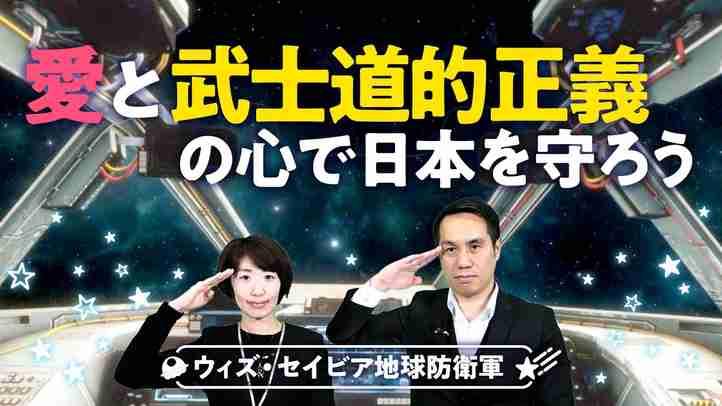 愛と武士道的正義の心で日本を守ろう【地球防衛軍 With Savior 第5回】