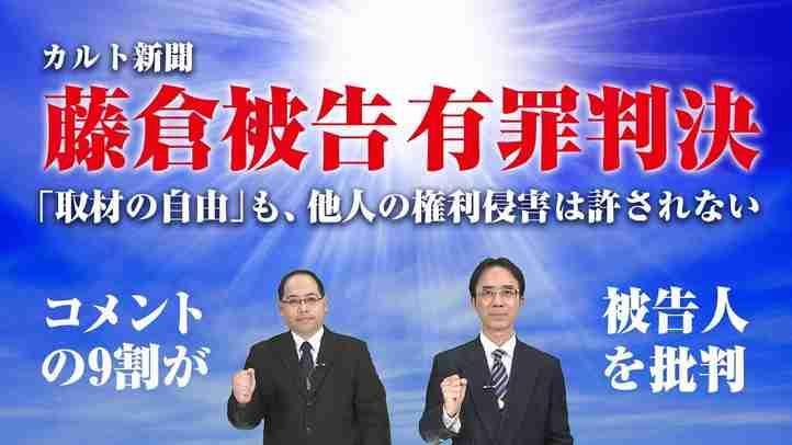 カルト新聞・藤倉被告、有罪判決!取材の自由も、他人の権利侵害は許されない