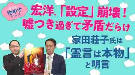 宏洋、「設定」崩壊!嘘つき過ぎて矛盾だらけ 家田荘子氏は「霊言は本物」と明言【宏洋氏に物申すシリーズ109】