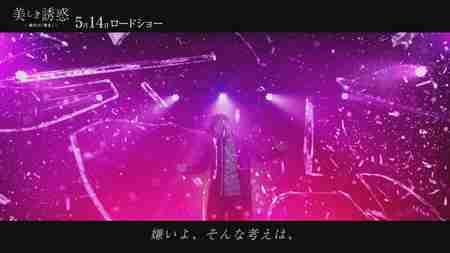 竹内久顕「美しき誘惑」MusicVideo 映画『美しき誘惑-現代の「画皮」-』主題歌