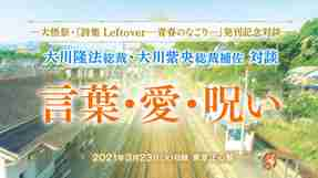 大川隆法総裁・大川紫央総裁補佐 対談「言葉・愛・呪い」を公開!(3/23~)