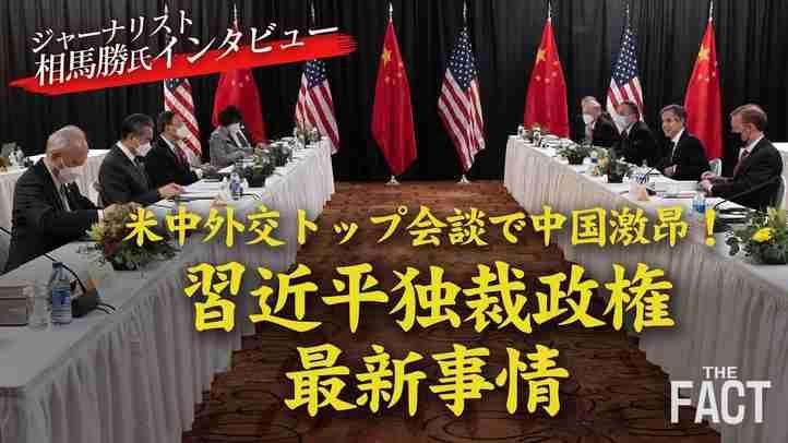 欧米の「中国包囲網」に激昂する中国~習近平独裁政権・最新事情(ゲスト:相馬勝氏)【ザ・ファクト】
