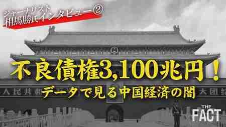 データで見る中国経済の「闇」~中国共産党政権崩壊のカウントダウン!?(ゲスト:相馬勝氏)【ザ・ファクト】