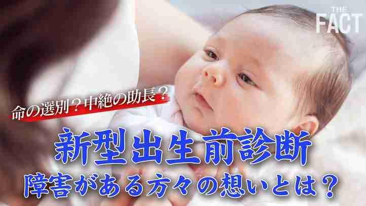 「新型出生前診断」全ての妊婦に検査情報を提供へ~障害がある方々の想いとは【ザ・ファクト】