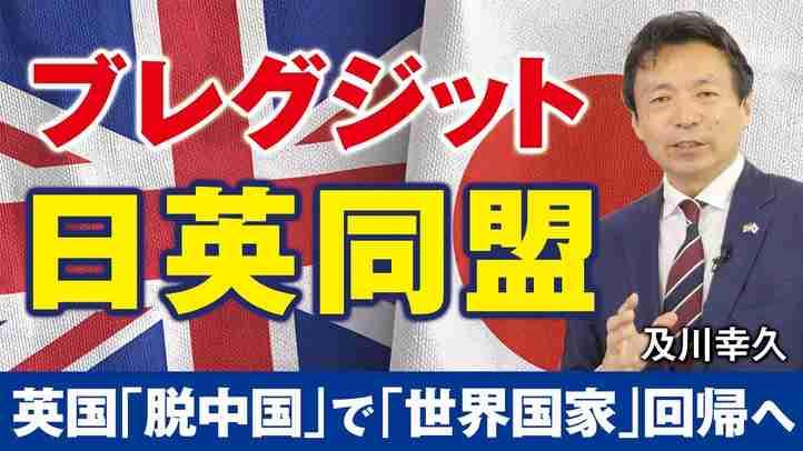 ブレグジットでよみがえる日英同盟、英国「脱中国」で世界国家回帰へ。(及川幸久)【言論チャンネル】