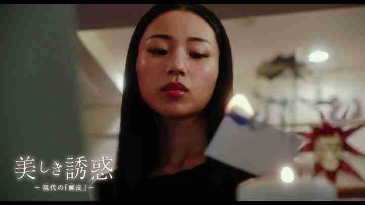 映画『美しき誘惑-現代の「画皮」-』本編映像一部公開! 【2021年5月14日(金)ロードショー】