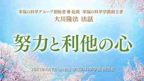 法話「努力と利他の心」を公開!(4/10~)