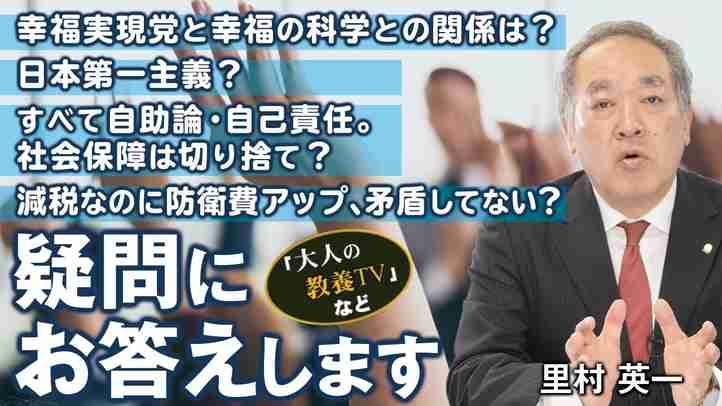 みなさんから頂いた疑問、ご意見にお答えします!!(里村英一)【言論チャンネル】