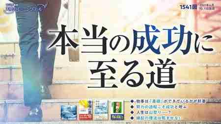 本当の成功に至る道 天使のモーニングコール 1541回(2021/4/10,11)