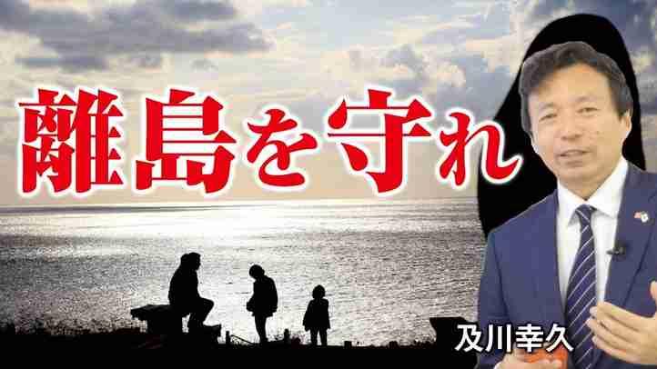 離島を守れ。隠岐の島に自衛隊を。(及川幸久)【言論チャンネル】
