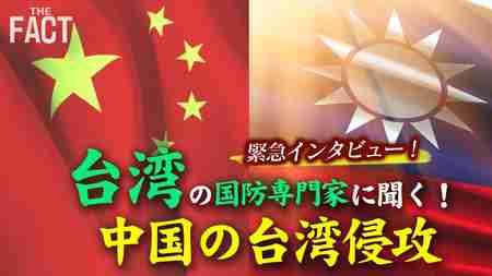 【現地緊急インタビュー!】台湾の国防専門家に聞く「中国による軍事侵攻~そのとき台湾は」【ザ・ファクト】