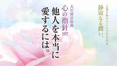 他人を本当に愛するには。―大川隆法総裁 心の指針197―