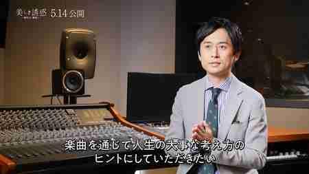 映画『美しき誘惑-現代の「画皮」-』総合プロデューサー・竹内久顕が語る楽曲の魅力|2021年5月14日(金)ロードショー