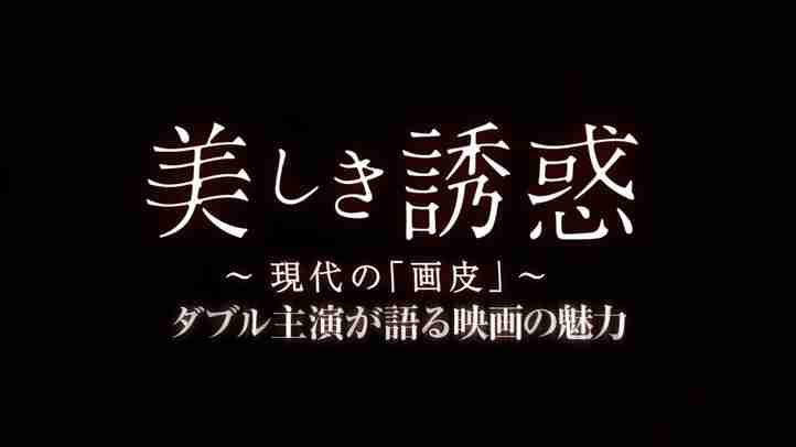初ダブル主演 長谷川奈央・市原綾真インタビュー公開!|映画『美しき誘惑-現代の「画皮」-』|2021年5月14日(金)ロードショー