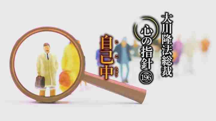 自己中―大川隆法総裁 心の指針196―