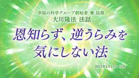 法話「恩知らず、逆うらみを気にしない法」を公開!(4/23~)