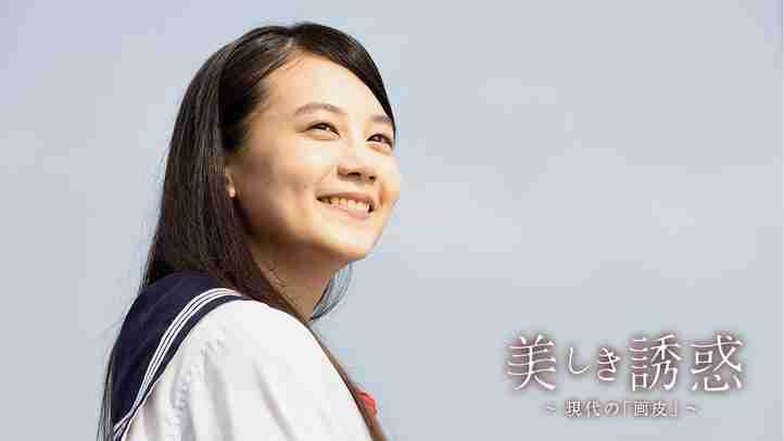 千眼美子の本編映像が一部公開!|映画『美しき誘惑-現代の「画皮」-』2021年5月14日(金)ロードショー