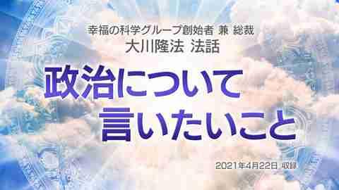 法話「政治について言いたいこと」を公開!(4/24~)
