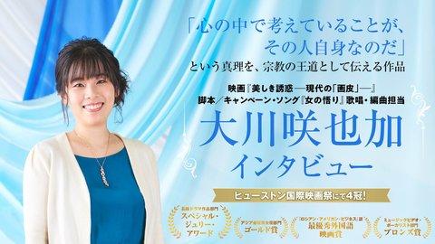 本作の脚本執筆、全7曲の楽曲の編曲、「女の悟り」歌唱を務めた大川咲也加副理事長が本作について語りました。