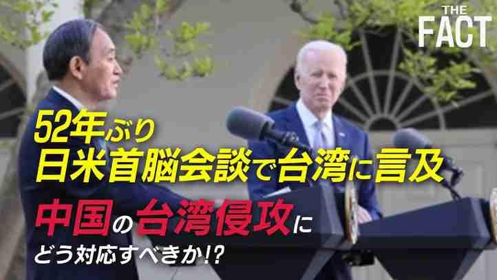 日米首脳会談の共同文書に「台湾」明記~中国の台湾侵攻を防ぐことはできるのか!?【ザ・ファクト×ロバート・エルドリッヂ氏】