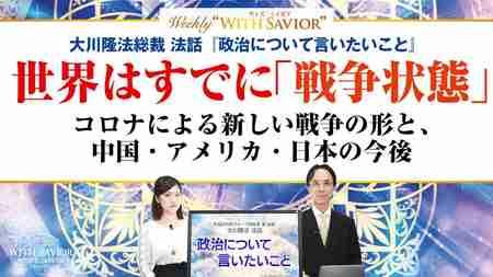 """大川隆法総裁 法話『政治について言いたいこと』世界はすでに「戦争状態」コロナによる新しい戦争の形と、中国・アメリカ・日本の今後【Weekly """"With Savior"""" 第30回】"""