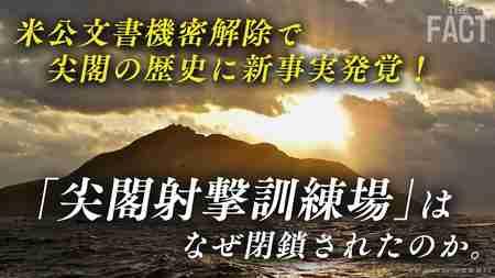 尖閣の歴史に新事実発覚!「尖閣射撃訓練場」はなぜ閉鎖されたのか?【ザ・ファクト×ロバート・エルドリッヂ氏】