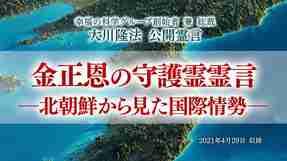 霊言「金正恩の守護霊霊言―北朝鮮から見た国際情勢―」を公開!(4/30~)