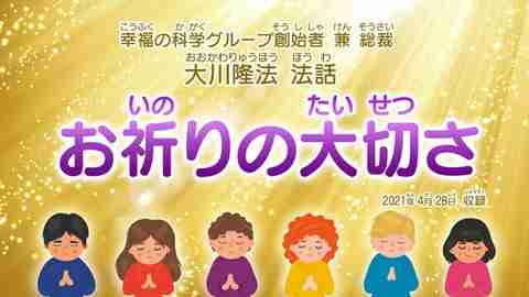 法話「お祈りの大切さ」を公開!(4/29~)