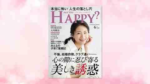 「不倫、結婚詐欺、クラブ通い・・・心の隙に忍び寄る美しき誘惑」(「Are You Happy?」2021年6月号)4/30(金) 発刊【幸福の科学書籍情報】