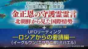 リーディング「UFOリーディング―ロシアからの要請編―(イーグルワン〔エササニ星〕ミハエル)」を公開!(5/2~)