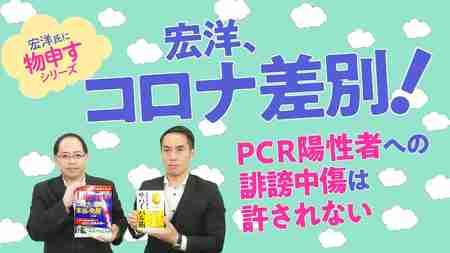 宏洋、コロナ差別!~PCR陽性者への誹謗中傷は許されない 【宏洋氏に物申すシリーズ112】