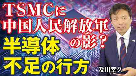 TSMCに中国人民解放軍の影?半導体不足の行方、日本は国内回帰へ。(及川幸久)【言論チャンネル】